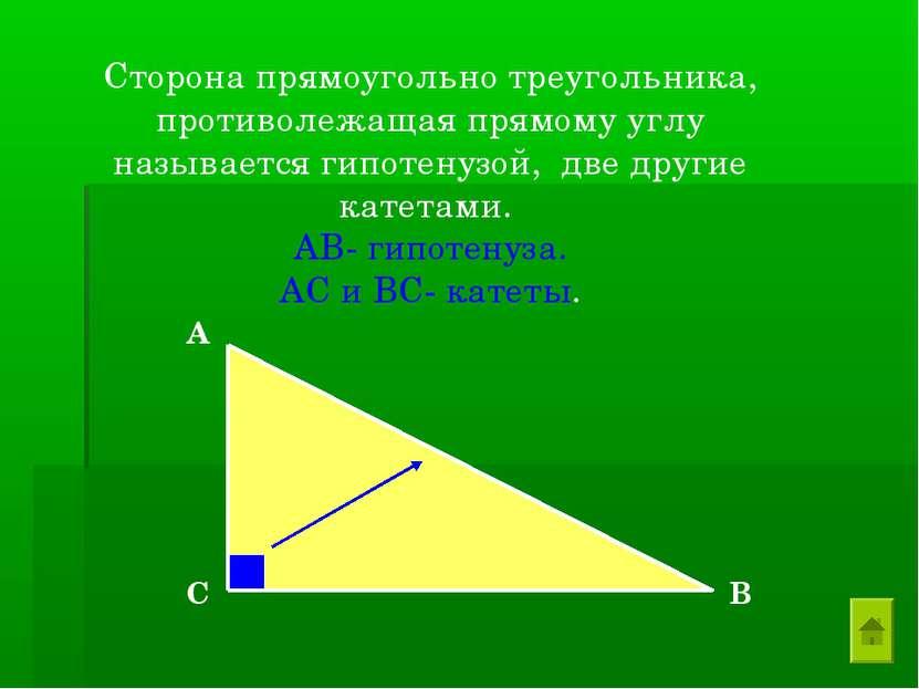 Сторона прямоугольно треугольника, противолежащая прямому углу называется гип...
