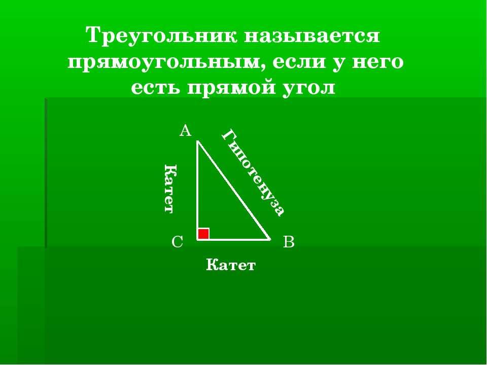 Треугольник называется прямоугольным, если у него есть прямой угол А В С Гипо...