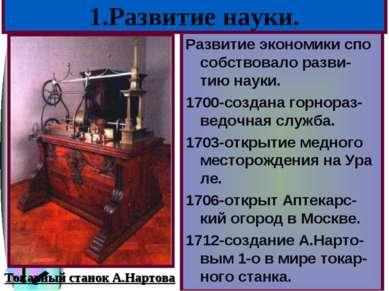 Развитие экономики спо собствовало разви-тию науки. 1700-создана горнораз-вед...