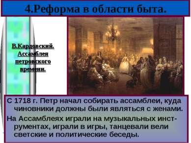 С 1718 г. Петр начал собирать ассамблеи, куда чиновники должны были являться ...
