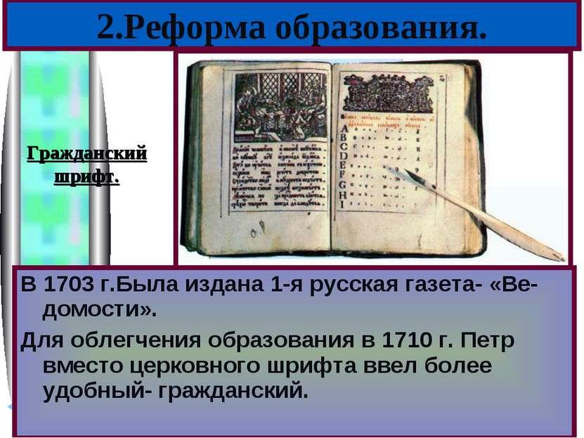 В 1703 г.Была издана 1-я русская газета- «Ве-домости». Для облегчения образов...