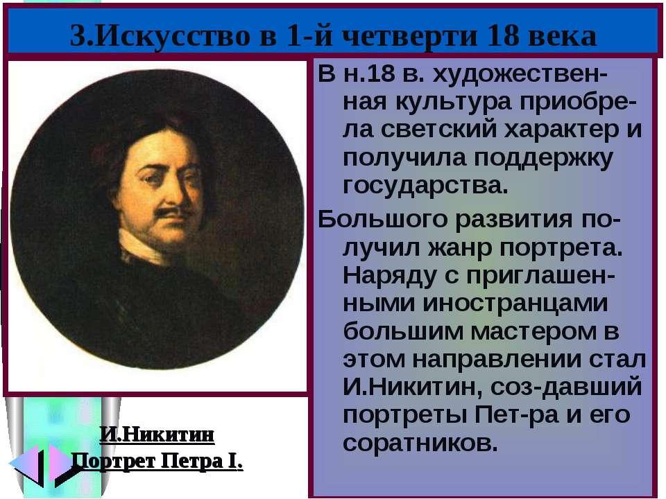 В н.18 в. художествен-ная культура приобре-ла светский характер и получила по...