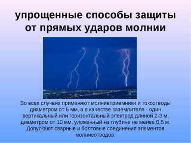 упрощенные способы защиты от прямых ударов молнии Во всех случаях применяют м...