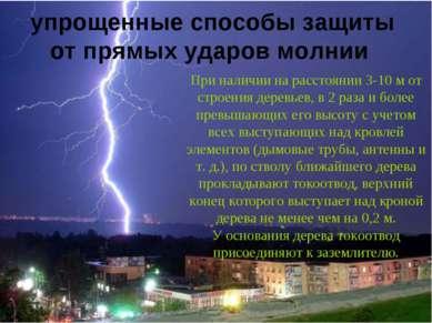 упрощенные способы защиты от прямых ударов молнии При наличии на расстоянии 3...