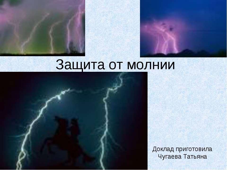 Защита от молнии Доклад приготовила Чугаева Татьяна