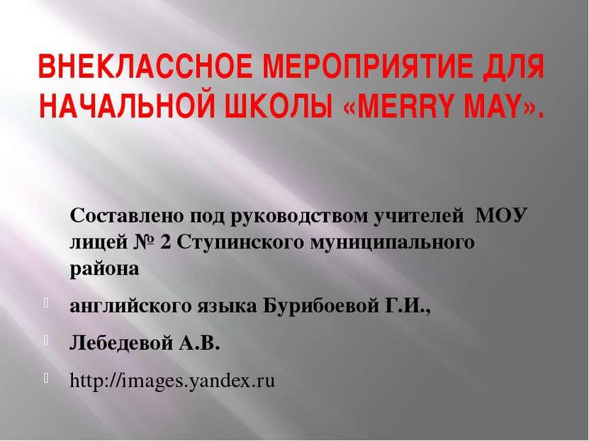 ВНЕКЛАССНОЕ МЕРОПРИЯТИЕ ДЛЯ НАЧАЛЬНОЙ ШКОЛЫ «MERRY MAY». Составлено под руков...