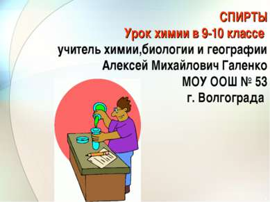 * СПИРТЫ Урок химии в 9-10 классе учитель химии,биологии и географии Алексей ...