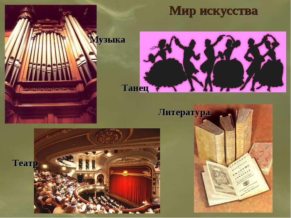 Мир искусства Музыка Танец Театр Литература
