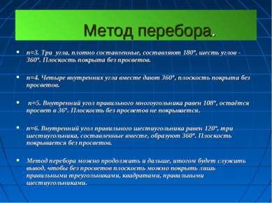 Метод перебора. n=3. Три угла, плотно составленные, составляют 180°, шесть уг...