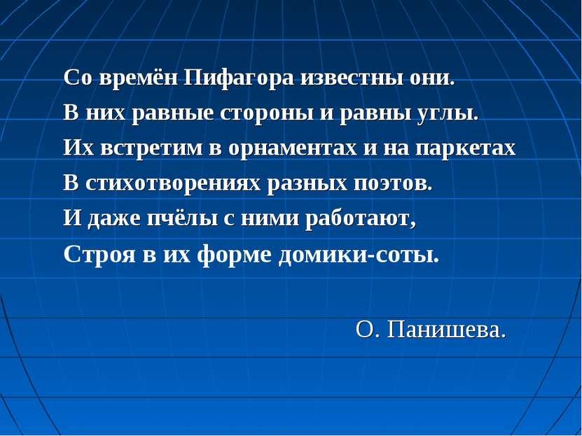 Со времён Пифагора известны они. В них равные стороны и равны углы. Их встрет...