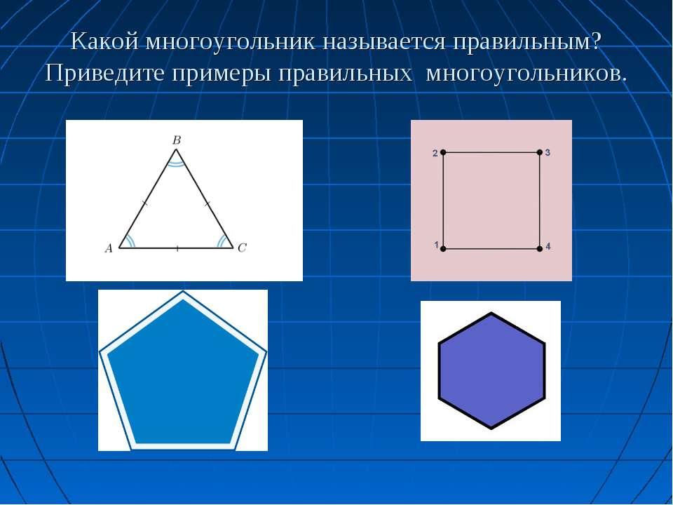 Какой многоугольник называется правильным? Приведите примеры правильных мног...
