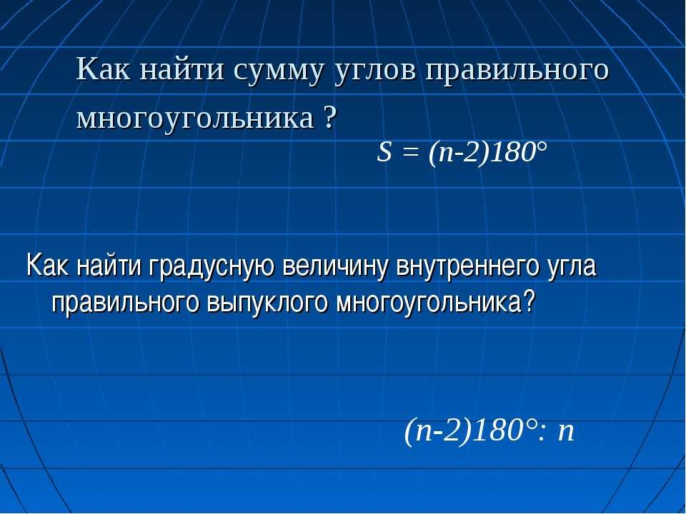 Как найти сумму углов правильного многоугольника ? Как найти градусную велич...
