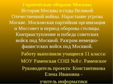 Героическая оборона Москвы История Москвы в годы Великой Отечественной войны....