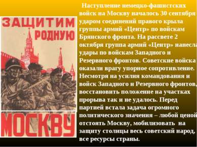 Наступление немецко-фашистских войск на Москву началось 30 сентября ударом со...