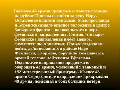 Войскам 43 армии пришлось оставить позиции на рубеже Протвы и отойти за реку ...