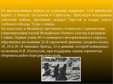 Её малочисленные войска не сумевшие задержать 13-й армейский корпус у Кал...