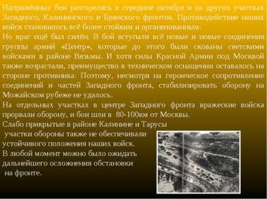 Напряжённые бои разгорелись в середине октября и на других участках Запад...