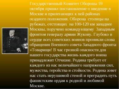 Государственный Комитет Обороны 19 октября принял постановление о введение в ...