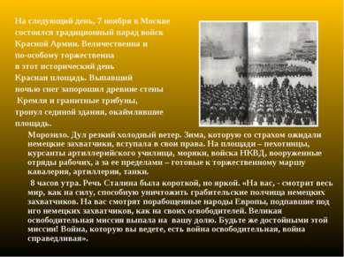 На следующий день, 7 ноября в Москве состоялся традиционный парад войск Красн...