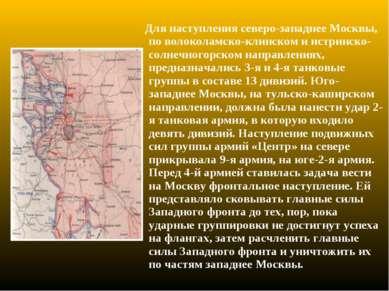 Для наступления северо-западнее Москвы, по волоколамско-клинском и истринско-...