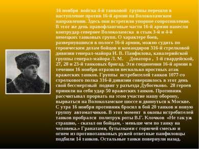 16 ноября войска 4-й танковой группы перешли в наступление против 16-й армии ...