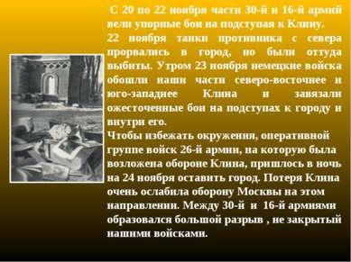 С 20 по 22 ноября части 30-й и 16-й армий вели упорные бои на подступая к Кл...