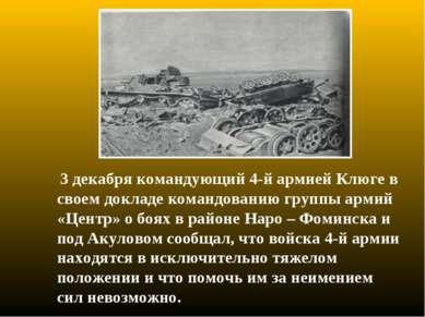 3 декабря командующий 4-й армией Клюге в своем докладе командованию группы а...