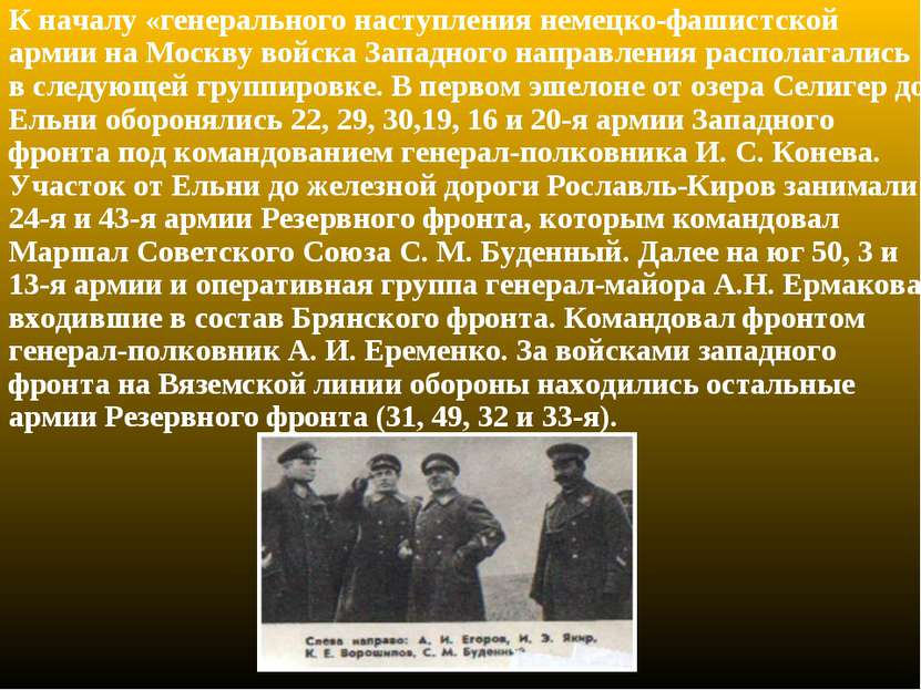 К началу «генерального наступления немецко-фашистской армии на Москву войска ...