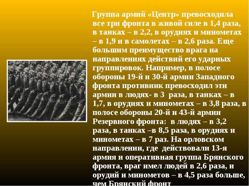 Группа армий «Центр» превосходила все три фронта в живой силе в 1,4 раза, в т...