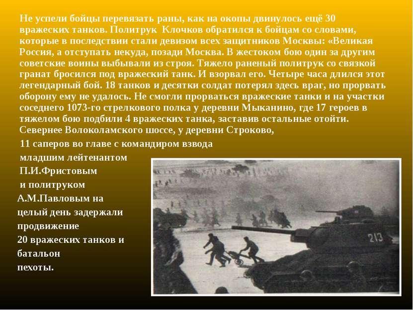 Не успели бойцы перевязать раны, как на окопы двинулось ещё 30 вражеских танк...