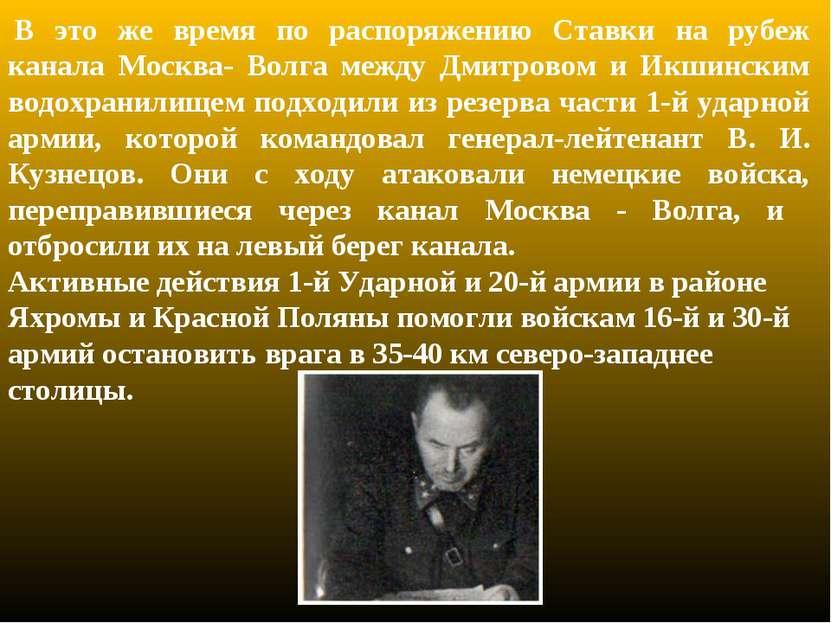 В это же время по распоряжению Ставки на рубеж канала Москва- Волга между Дм...