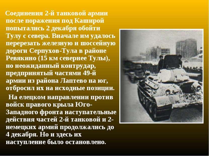Соединения 2-й танковой армии после поражения под Каширой попытались 2 декабр...