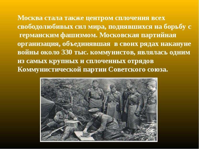 Москва стала также центром сплочения всех свободолюбивых сил мира, поднявшихс...