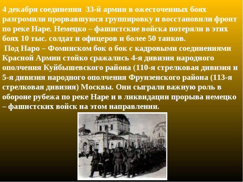 4 декабря соединения 33-й армии в ожесточенных боях разгромили прорвавшуюся г...