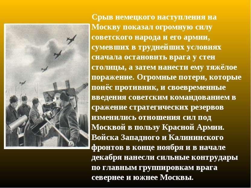 Срыв немецкого наступления на Москву показал огромную силу советского народа ...