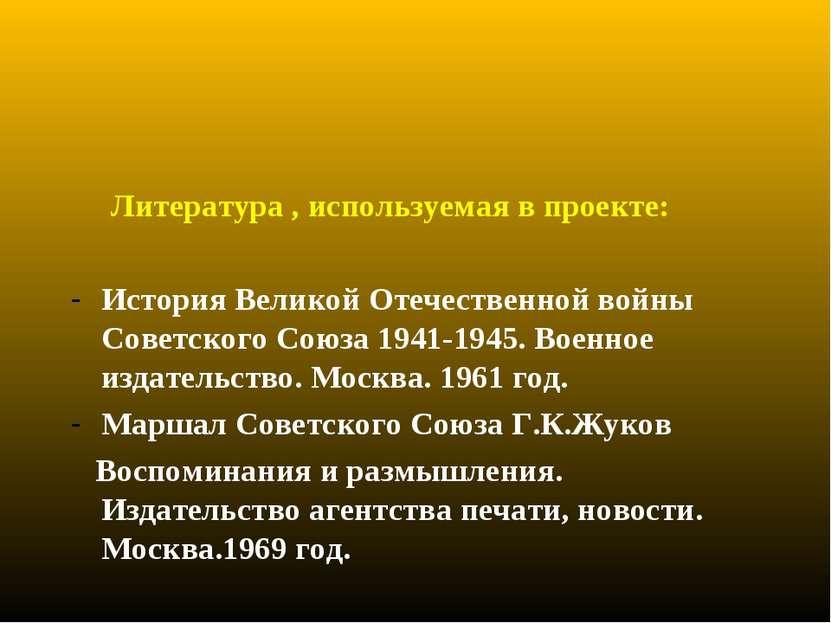 Литература , используемая в проекте: История Великой Отечественной войны Сове...