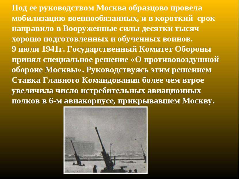 Под ее руководством Москва образцово провела мобилизацию военнообязанных, и в...