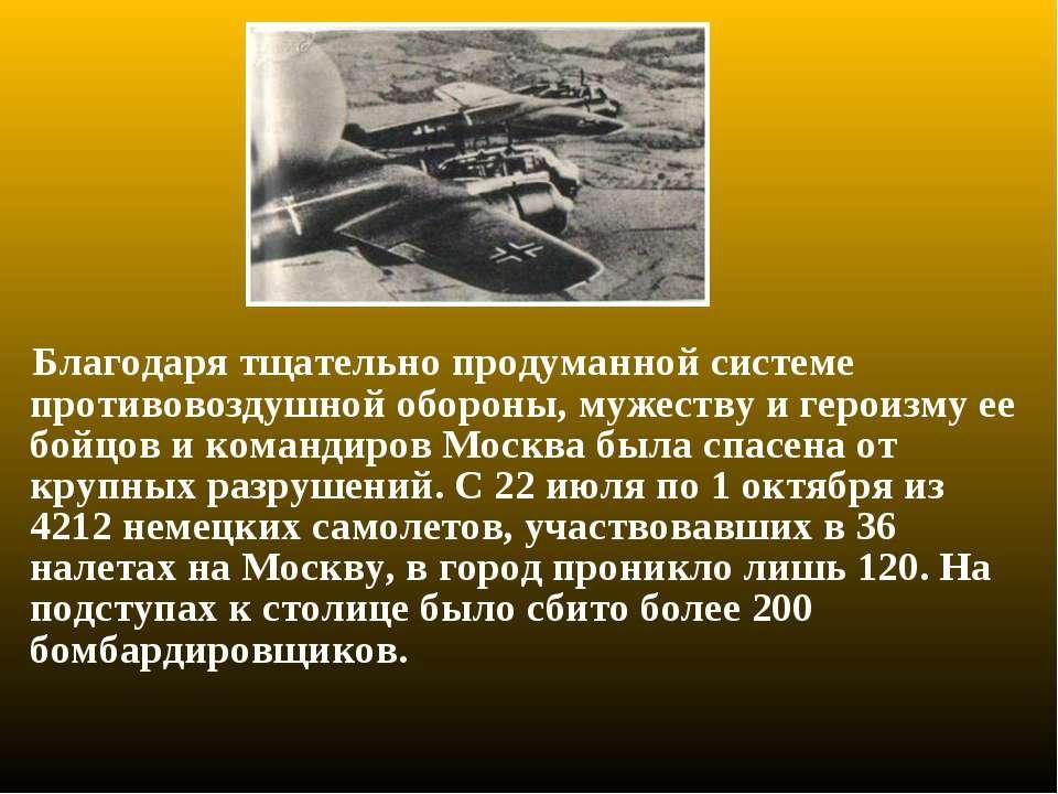 Благодаря тщательно продуманной системе противовоздушной обороны, мужеству и ...