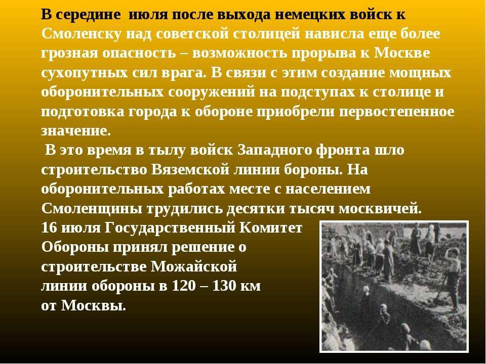 В середине июля после выхода немецких войск к Смоленску над советской столице...