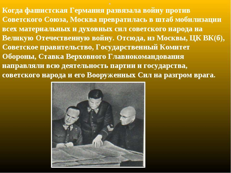 Когда фашистская Германия развязала войну против Советского Союза, Москва пре...