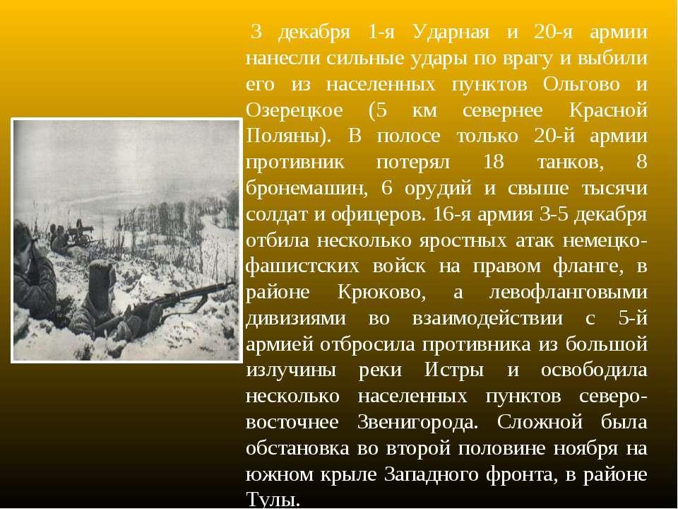 3 декабря 1-я Ударная и 20-я армии нанесли сильные удары по врагу и выбили е...