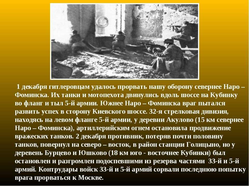 1 декабря гитлеровцам удалось прорвать нашу оборону севернее Наро – Фоминска....