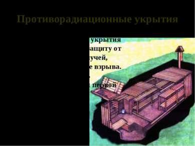Противорадиационные укрытия Противорадиационные укрытия должны обеспечивать з...
