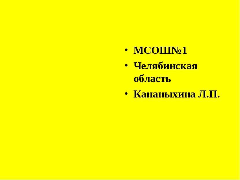 МСОШ№1 Челябинская область Кананыхина Л.П.