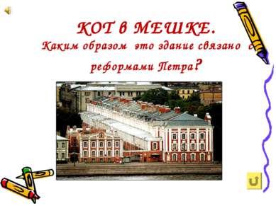 КОТ в МЕШКЕ. Каким образом это здание связано с реформами Петра?