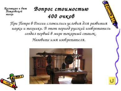 Вопрос стоимостью 400 очков Культура и быт Петровской эпохи При Петре в Росси...