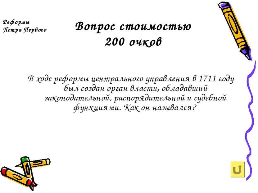 Вопрос стоимостью 200 очков Реформы Петра Первого В ходе реформы центрального...