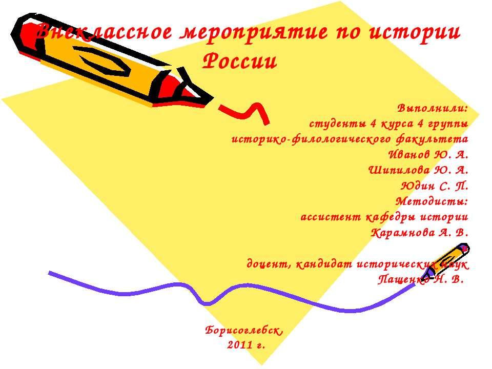 Внеклассное мероприятие по истории России Выполнили: студенты 4 курса 4 групп...