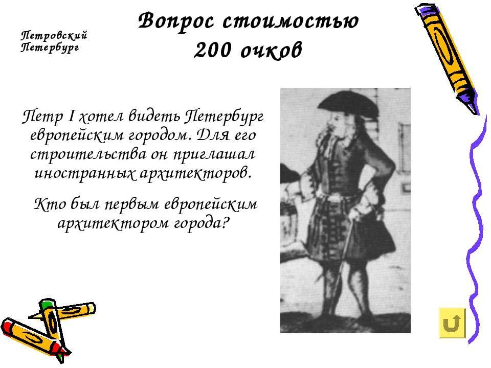 Вопрос стоимостью 200 очков Петр I хотел видеть Петербург европейским городом...