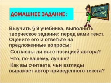 Выучить § 9 учебника, выполнить творческое задание: перед вами текст. Оцените...